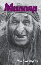 Милляр Г.Ф. - Я - второй Раневская' обложка книги