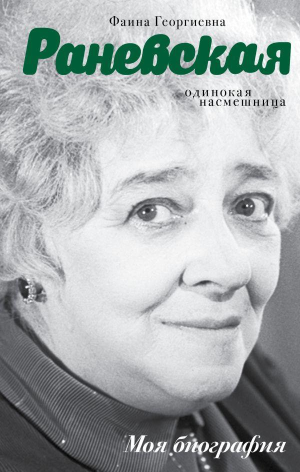 Фаина Раневская. Одинокая насмешница Шляхов А.Л.