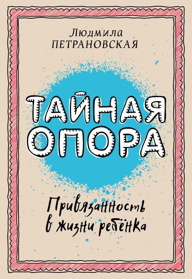 Петрановская Л.В. - Тайная опора: привязанность в жизни ребенка обложка книги