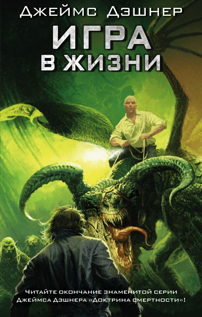 Джеймс Дэшнер - Игра в жизни обложка книги
