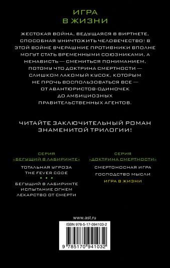 Игра в жизни Джеймс Дэшнер