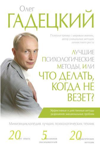 Гадецкий Олег - Лучшие психологические методы, или Что делать, когда не везет? обложка книги