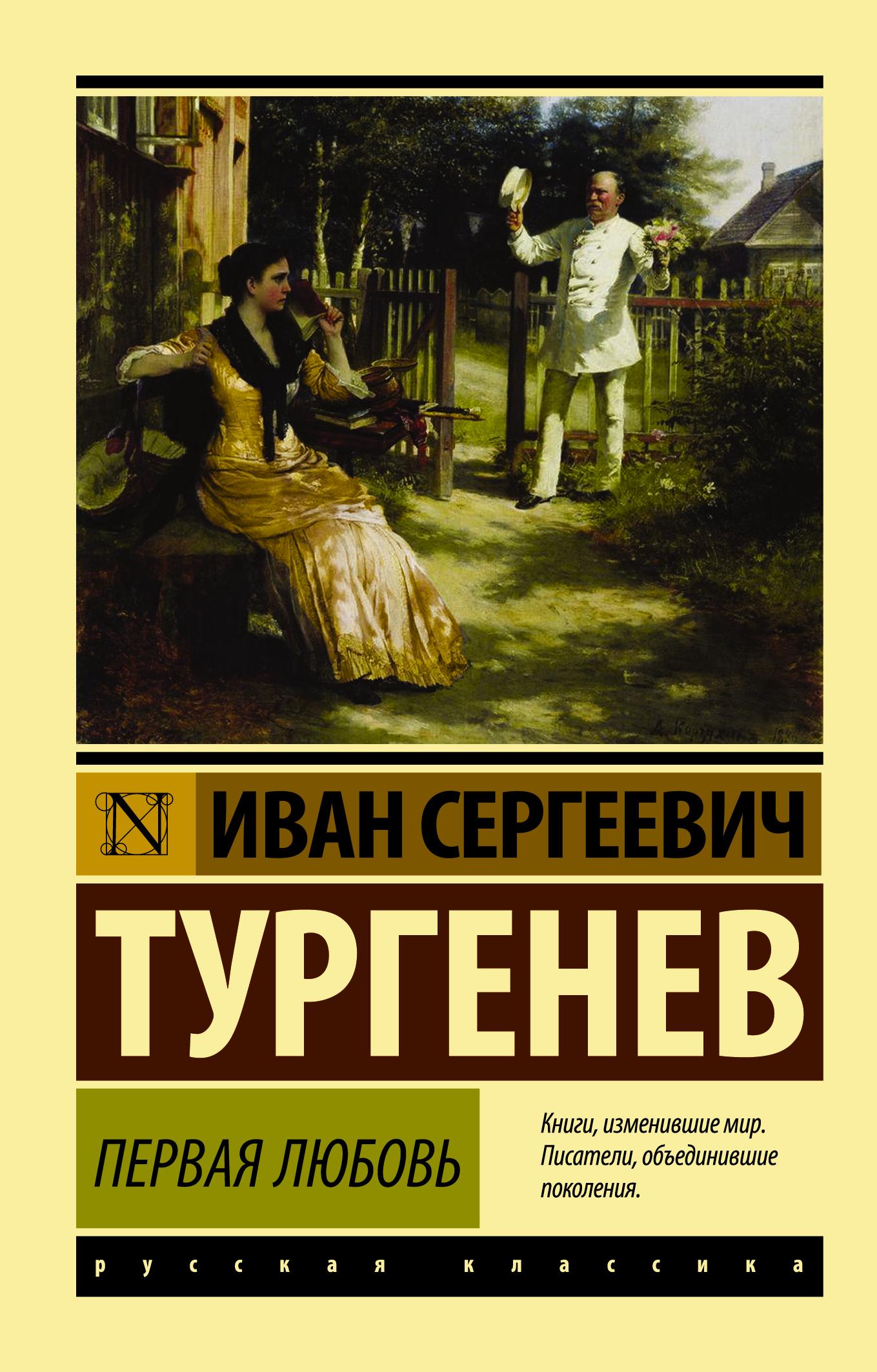 Тургенев И.С. Первая любовь олми в первая любовь роман