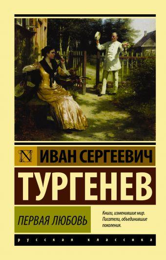 Первая любовь Иван Сергеевич Тургенев