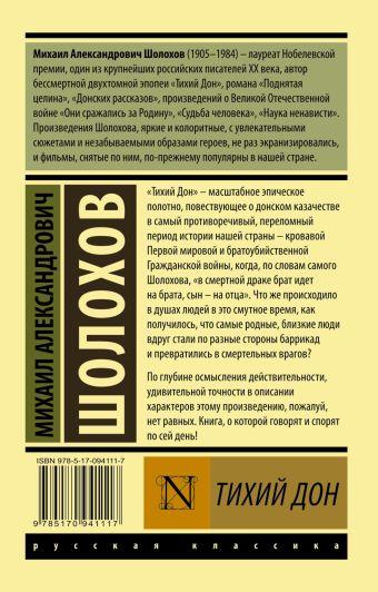 Тихий Дон. [Роман. В 2 т.] Т. II Михаил Александрович Шолохов