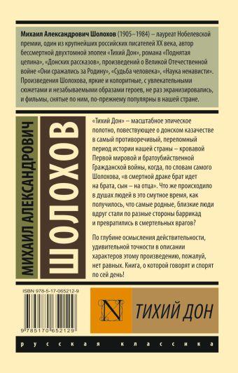 Тихий Дон. [Роман. В 2 т.]. Т. I Михаил Александрович Шолохов