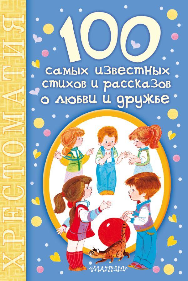 100 самых известных стихов и рассказов о любви и дружбе Михалков С.В.
