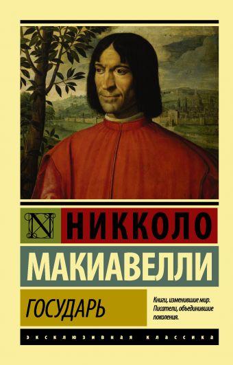 Государь. О военном искусстве Никколо Макиавелли