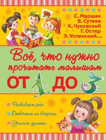 С. Маршак, А. Барто, В. Сутеев - Всё, что нужно прочитать малышам от 1 до 3 обложка книги