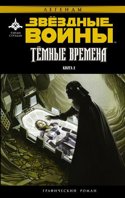Звёздные Войны. Темные времена. Книга 2 - фото 1