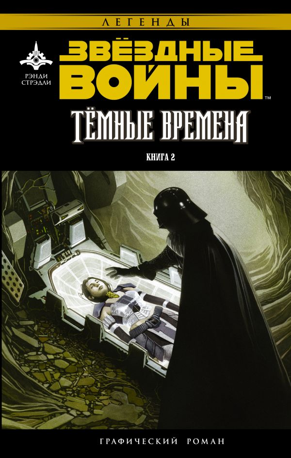 Звёздные Войны. Темные времена. Книга 2 Стрэдли Р., Уитли Д.