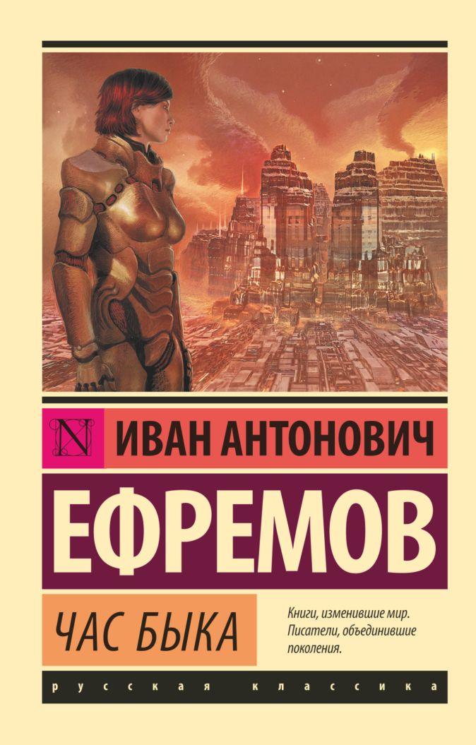 Иван Антонович Ефремов - Час быка обложка книги