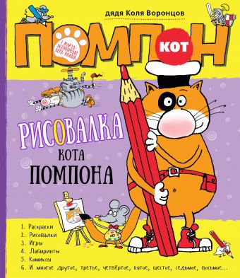 Рисовалка кота Помпона дядя Коля Воронцов
