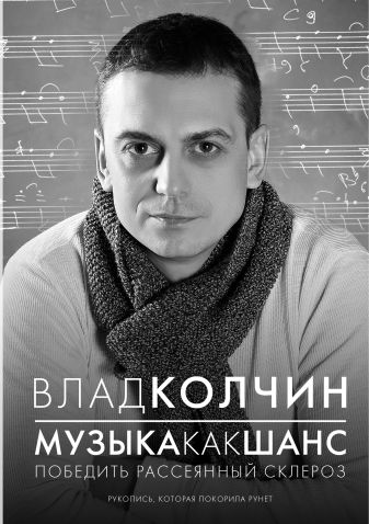 Колчин В.В. - Музыка как шанс обложка книги
