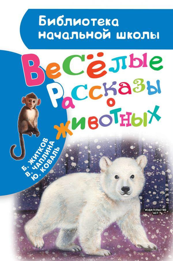 Весёлые рассказы о животных Житков Б.С., Коваль Ю.И., Чаплина В.В.