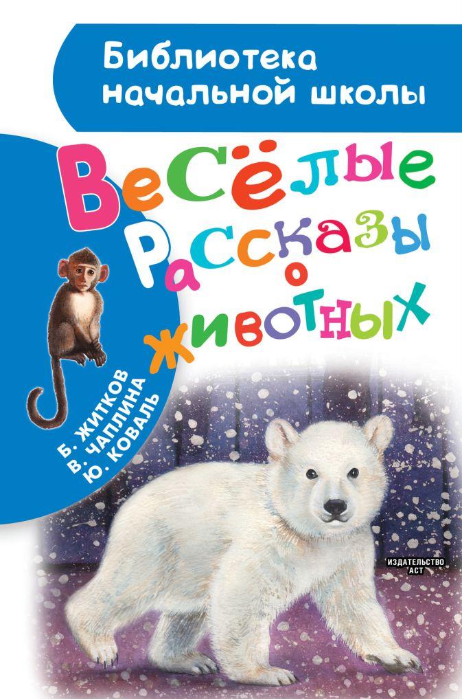 Коваль Ю.И., Житков Б.С., Чаплина В.В. - Весёлые рассказы о животных обложка книги