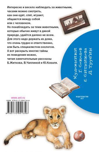 Весёлые рассказы о животных Коваль Ю.И., Житков Б.С., Чаплина В.В.