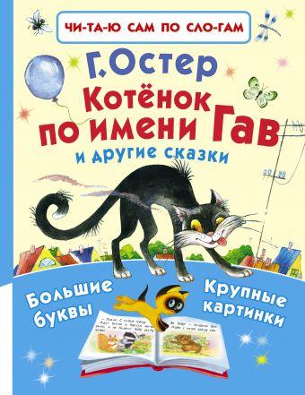 Котёнок по имени Гав и другие сказки Остер Г.Б.