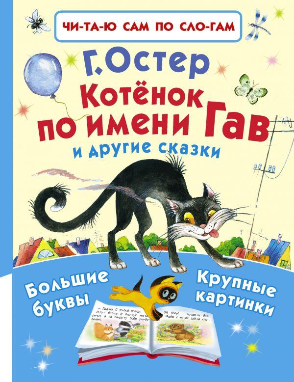 Остер Григорий Бенционович Котёнок по имени Гав и другие сказки