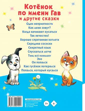 Котёнок по имени Гав и другие сказки Г. Остер
