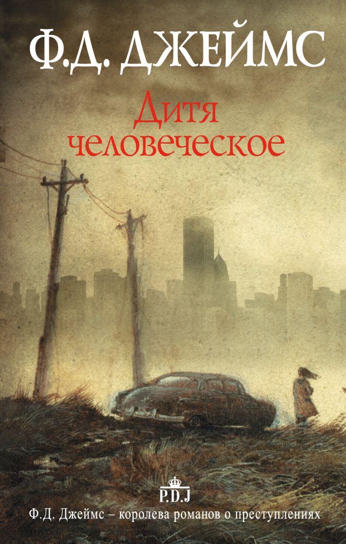 Филлис Дороти Джеймс - Дитя человеческое обложка книги