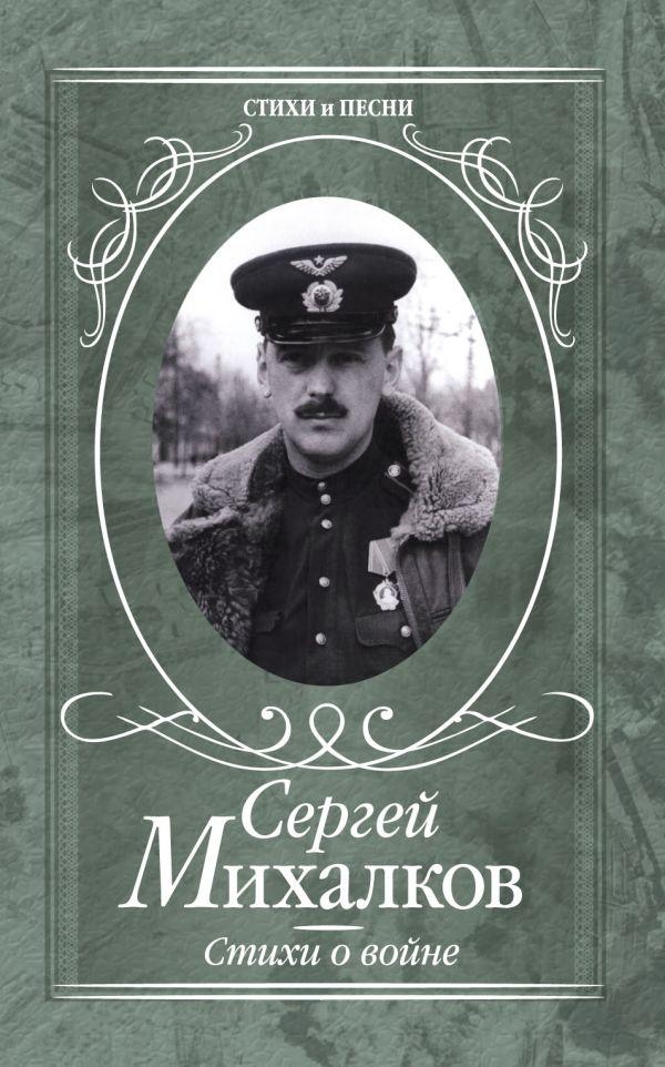 Стихи о войне Михалков С.В.