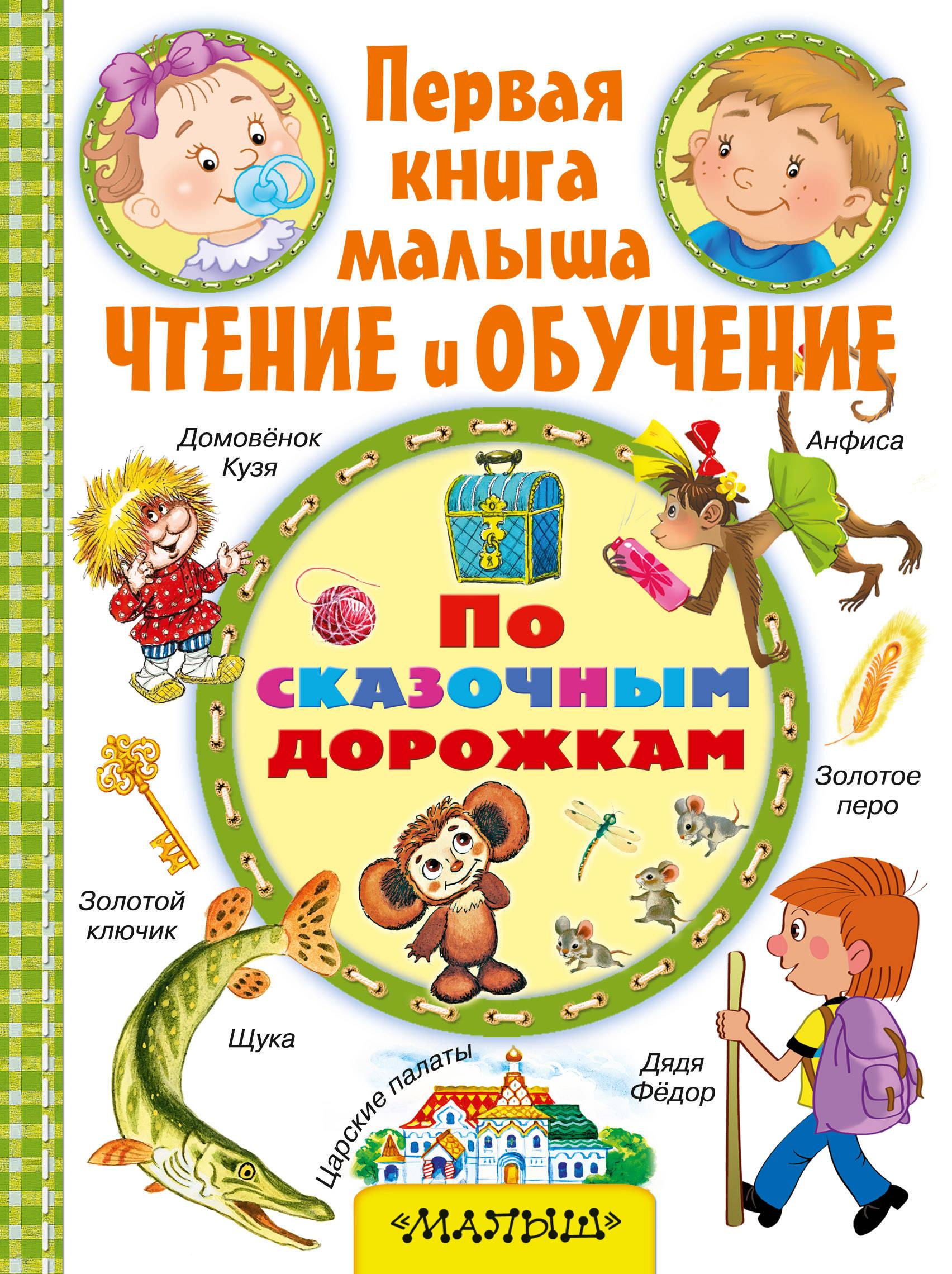 Толстой А.Н. По сказочным дорожкам