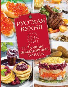 Русская кухня. Лучшие праздничные блюда