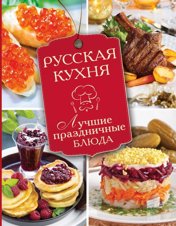 Русская кухня. Лучшие праздничные блюда .