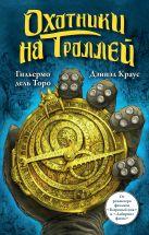 Торо Г. - Охотники на троллей' обложка книги