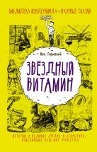 Горькавый Ник - Звёздный витамин' обложка книги