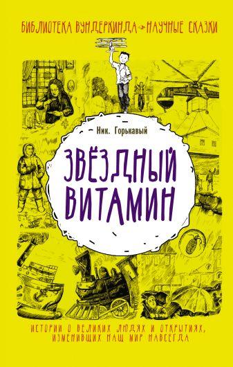 Ник Горькавый - Звёздный витамин обложка книги