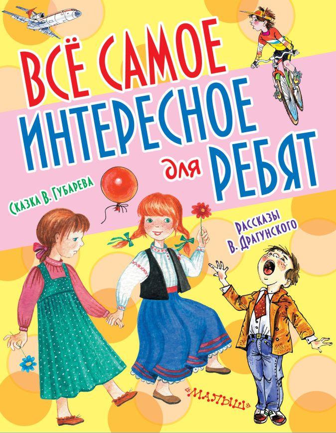 В. Губарев, В. Драгунский, Н. Райкова - Все самое интересное для ребят обложка книги