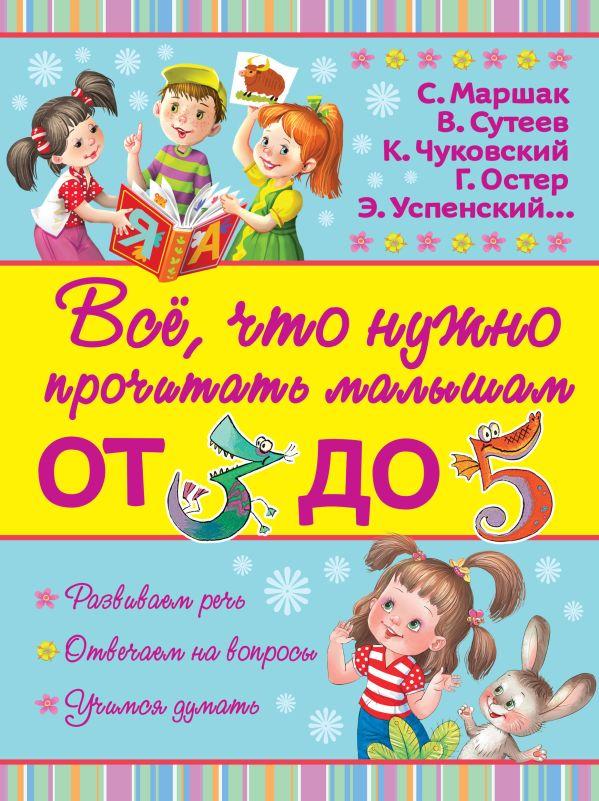 Всё, что нужно прочитать малышам от 3 до 5 Маршак С.Я.