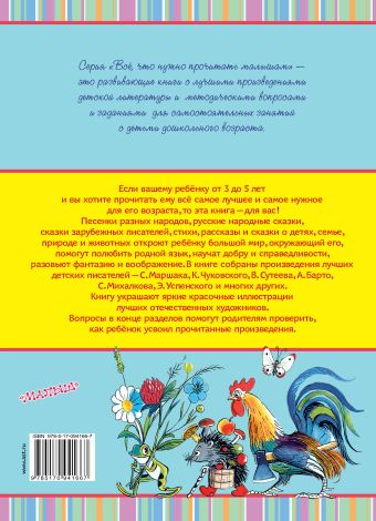 Всё, что нужно прочитать малышам от 3 до 5 С. Маршак, А. Барто, В. Сутеев, Г. Остер