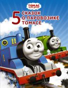 Одри У. - Томас и его друзья. Пять сказок о паровозике Томасе' обложка книги