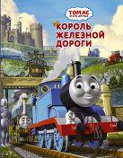 Одри У. - Томас и его друзья. Король железной дороги' обложка книги