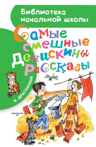 """Самые смешные """"Денискины рассказы"""" Драгунский В.Ю."""