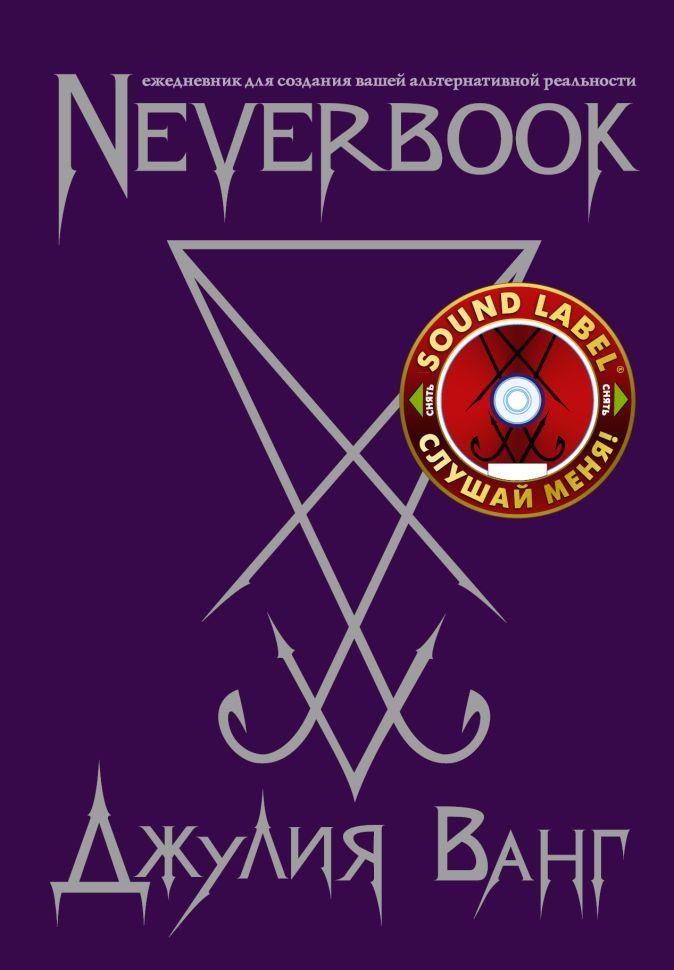 Neverbook. Ежедневник для создания вашей альтернативной реальности. Издание с говорящей наклейкой Ванг Д.В.