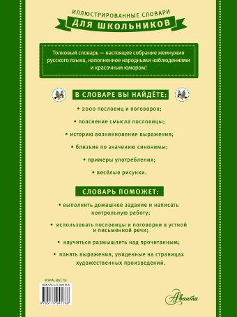 Словарь пословиц и поговорок Недогонов Д.В.