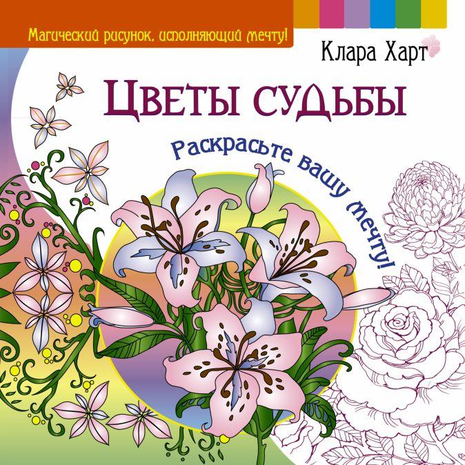 Клара Харт - Цветы судьбы. Раскрасьте вашу мечту! обложка книги