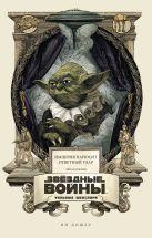 Ян Дошер - Звёздные войны Уильяма Шекспира. Эпизод V. Империя наносит ответный удар' обложка книги