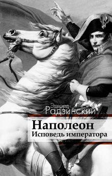 Наполеон. Исповедь императора