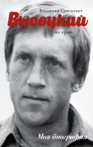 Сушко Ю.М. - Высоцкий. На краю' обложка книги