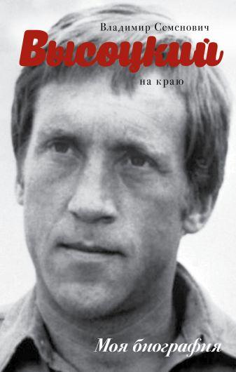 Сушко Ю.М. - Высоцкий. На краю обложка книги