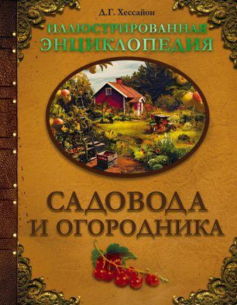 Иллюстрированная энциклопедия садовода и огородника Хессайон Д.Г.