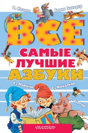 Все самые лучшие азбуки С. Маршак, С. Михалков, В. Степанов и др.