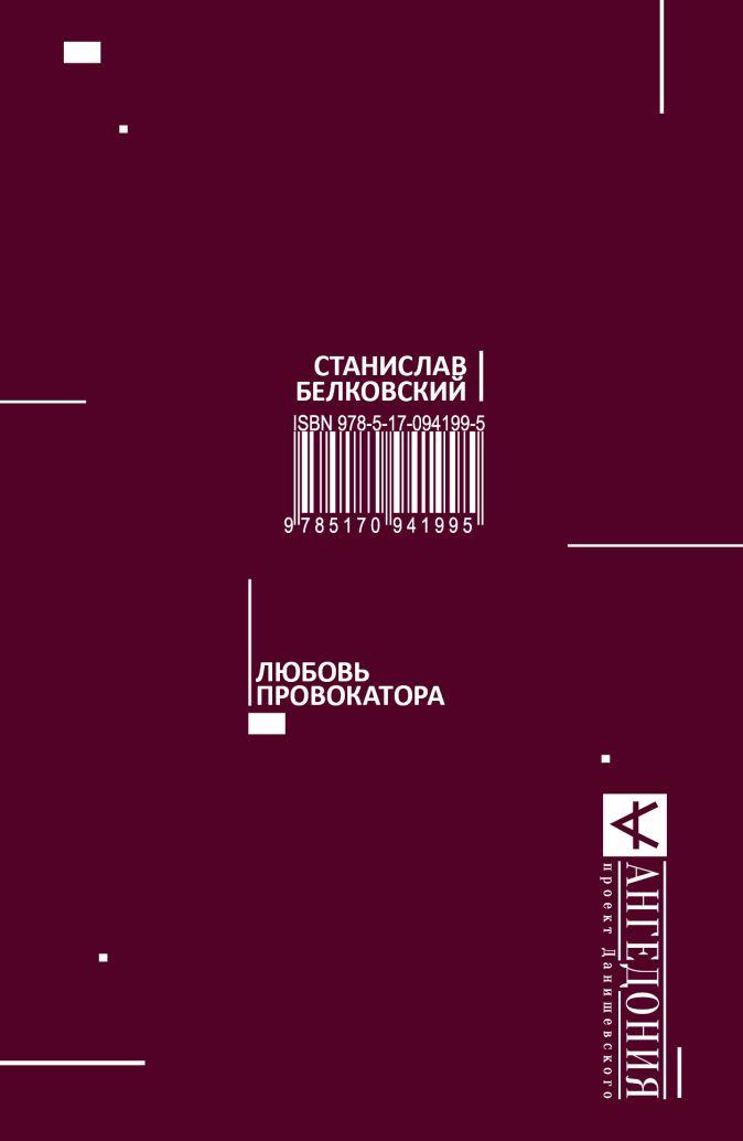 Белковский С. - Любовь провокатора обложка книги