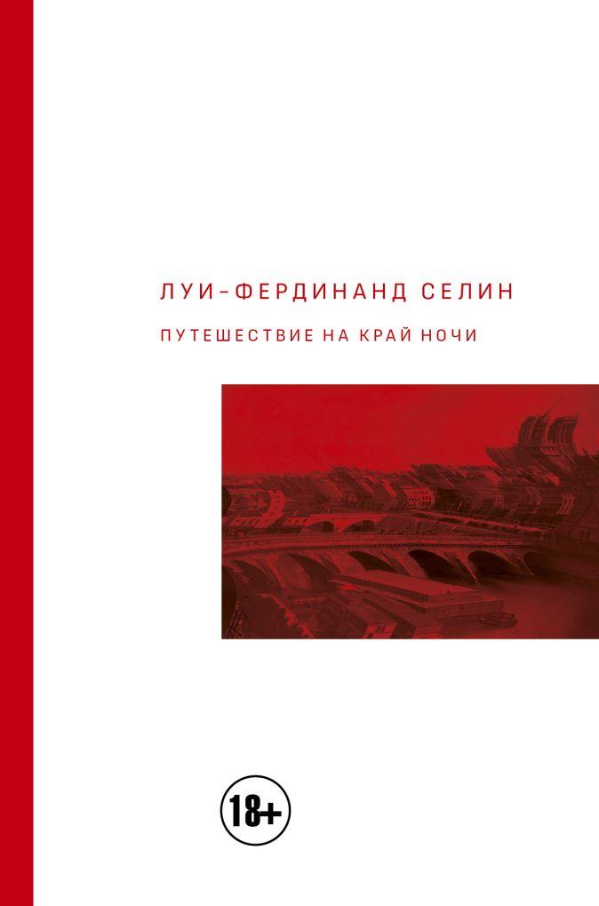 Луи-Фердинанд Селин - Путешествие на край ночи обложка книги