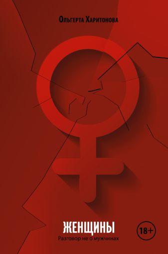 Ольгерта Харитонова - Женщины. Разговор не о мужчинах обложка книги